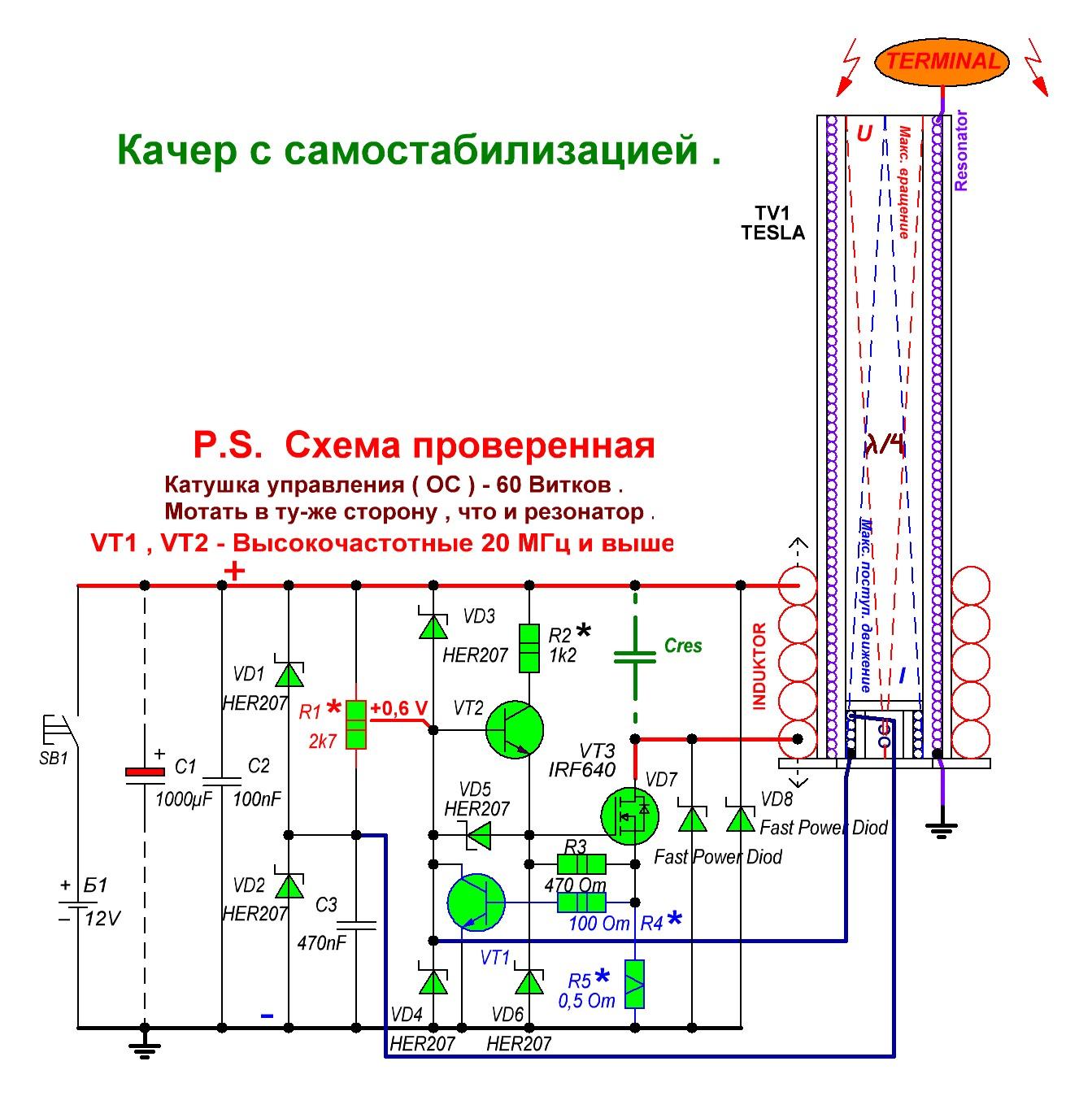 Качер (мини-SSTC ) с бестрансформаторным питанием 50