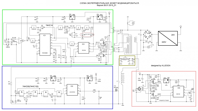 Принципиальная схема генератора высоких Реле регулятора напряжения