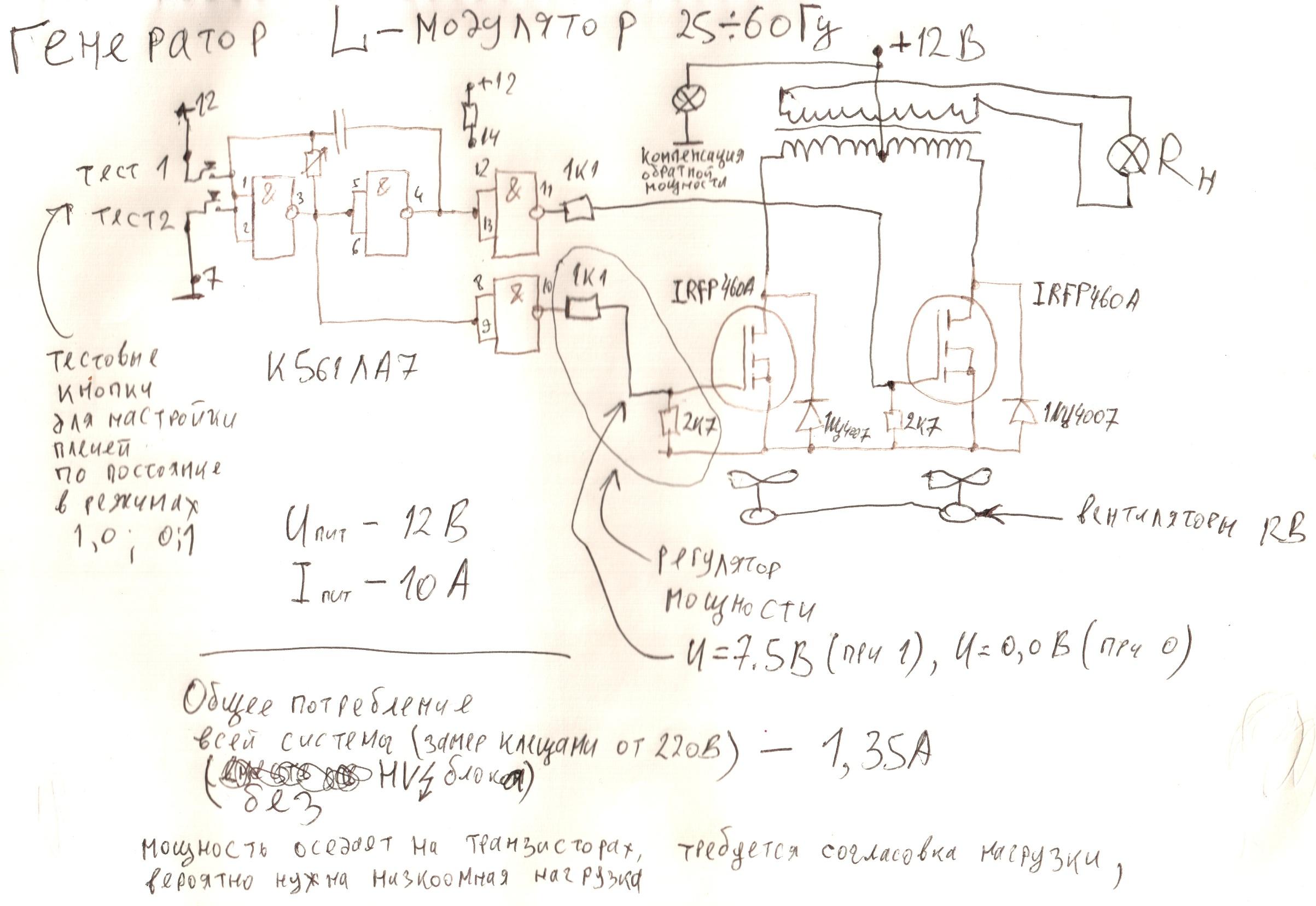Модулятор_двухтактный_25_60Гц_IRFP460a-2-3-4-5.jpg