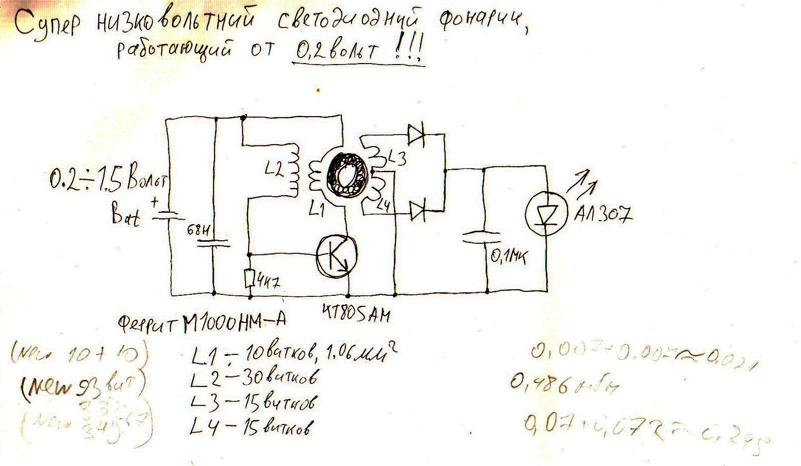 Генератор на полевых транзисторах схема