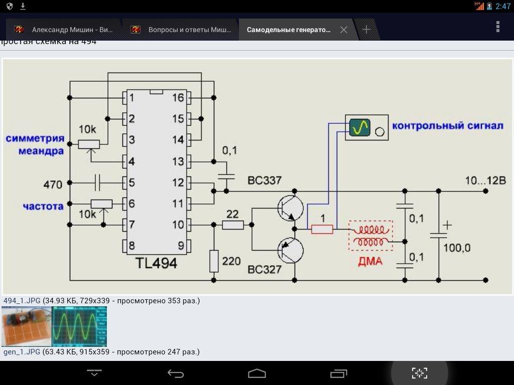 Высокочастотный резонансный трансформатор Тесла для