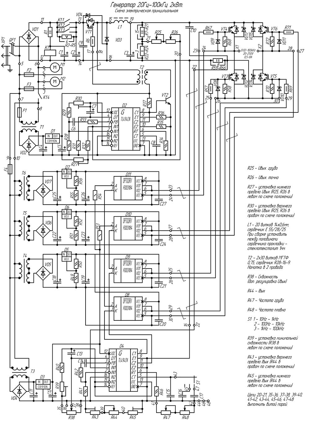 Схемы-4.png