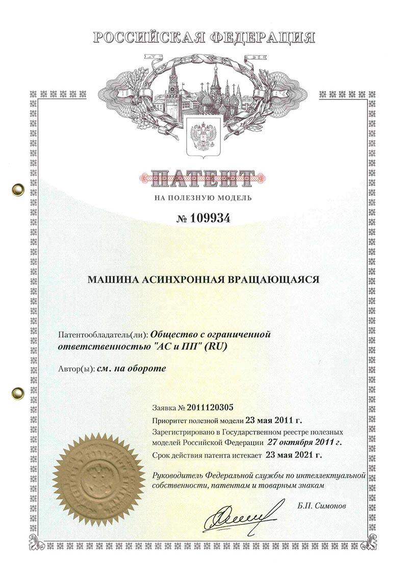 patent_01_2017-10-10.jpg