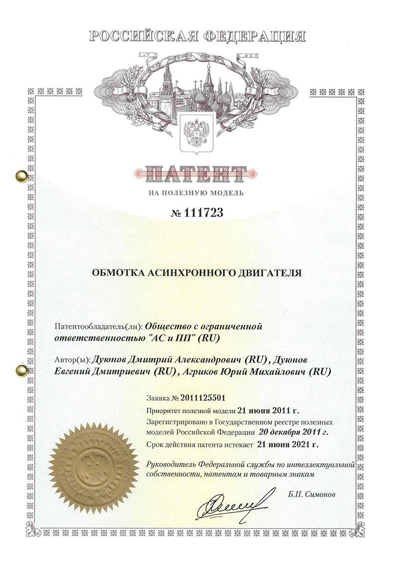 patent_02_2017-10-10.jpg
