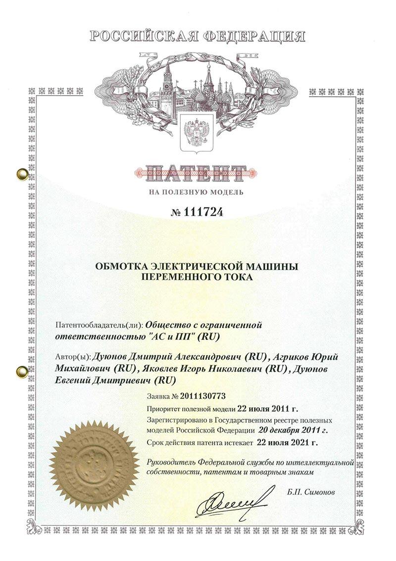 patent_03_2017-10-10.jpg