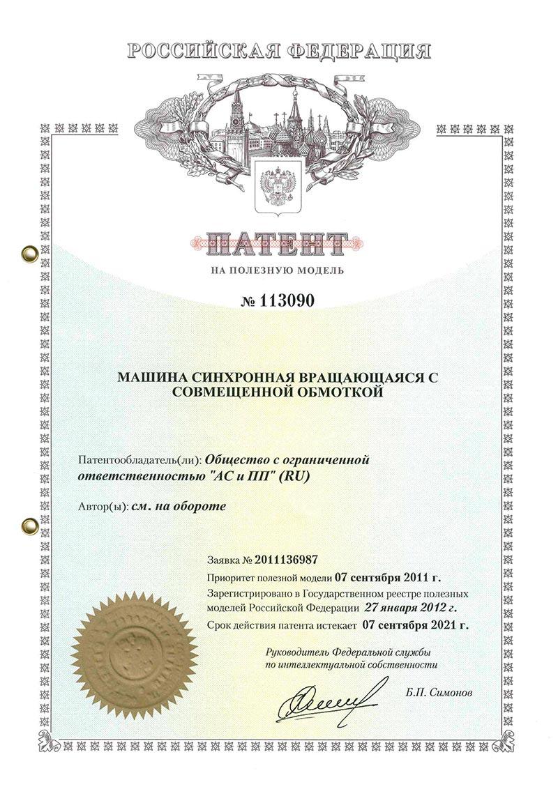 patent_04_2017-10-10.jpg