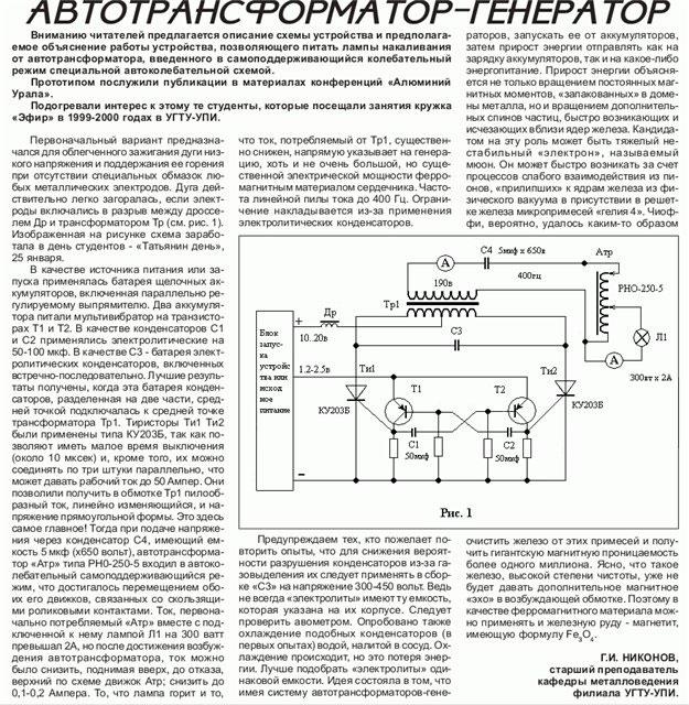 Autotransformator_Generator.jpg