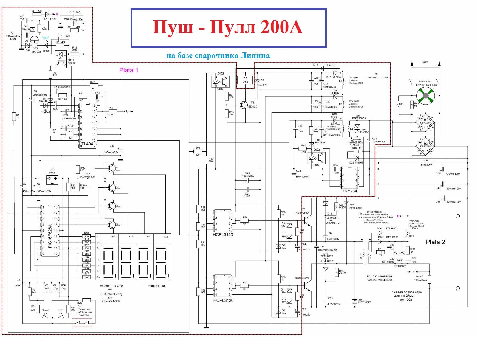 Инверторы 12 220В для ламп дневного света своими руками 89