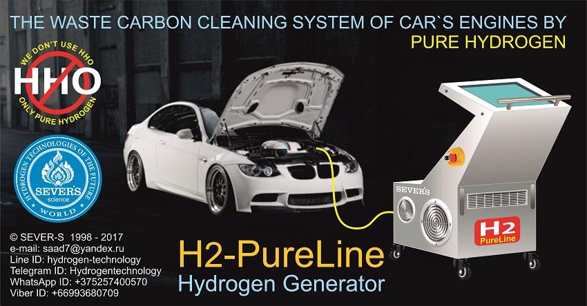 H2-PureLineРеклама.jpg