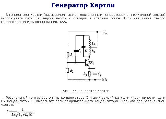 Схема генератора по схеме хартли