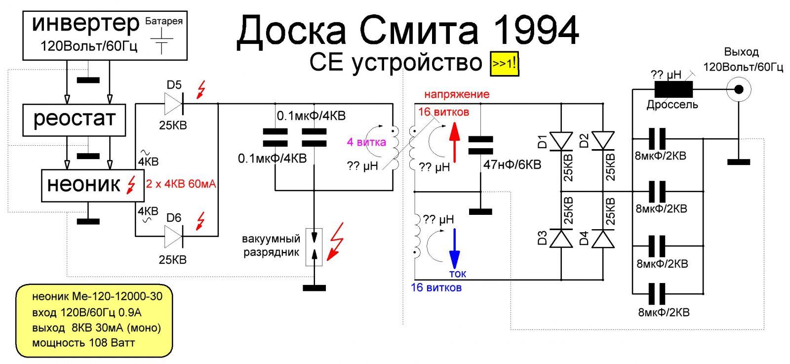 Схема генератора для смита