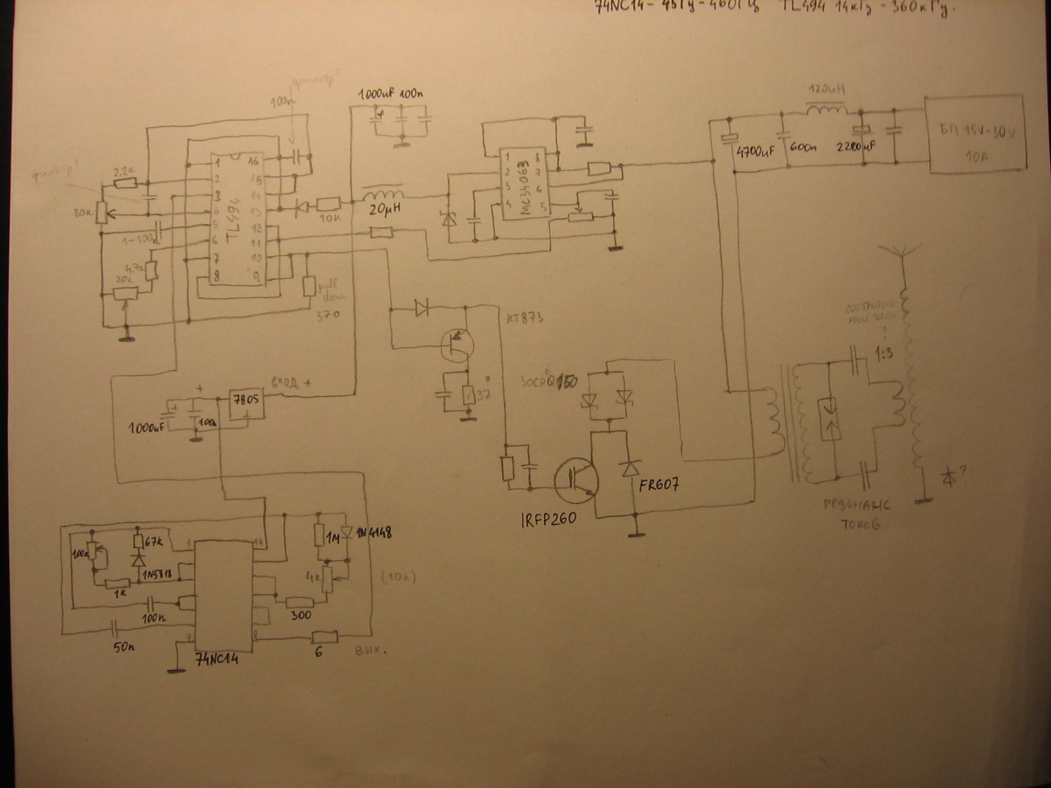 Схема генератора свободной энергии схема 2