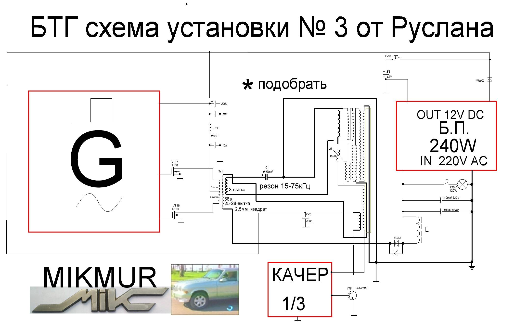 sxemaRuslanaN3.jpg
