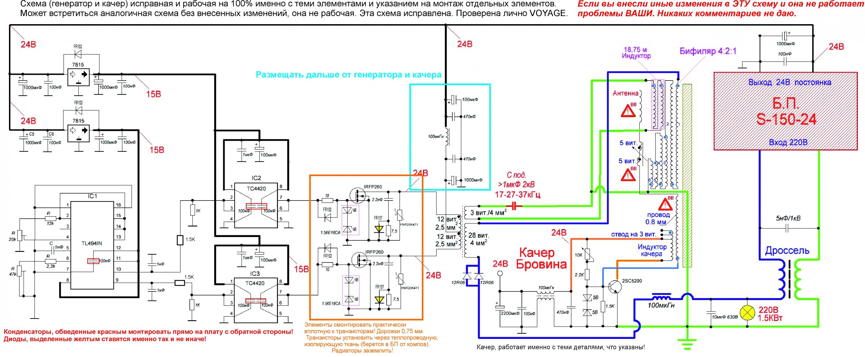 реально работающая схема генератора свободной энергии