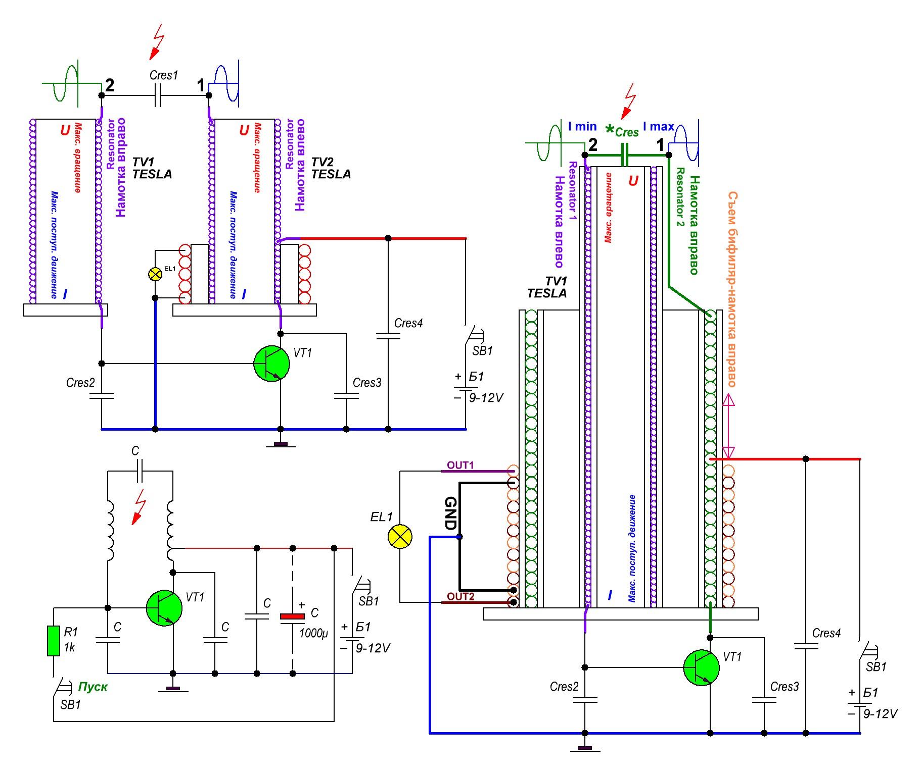 Схема механического осциллятора теслы
