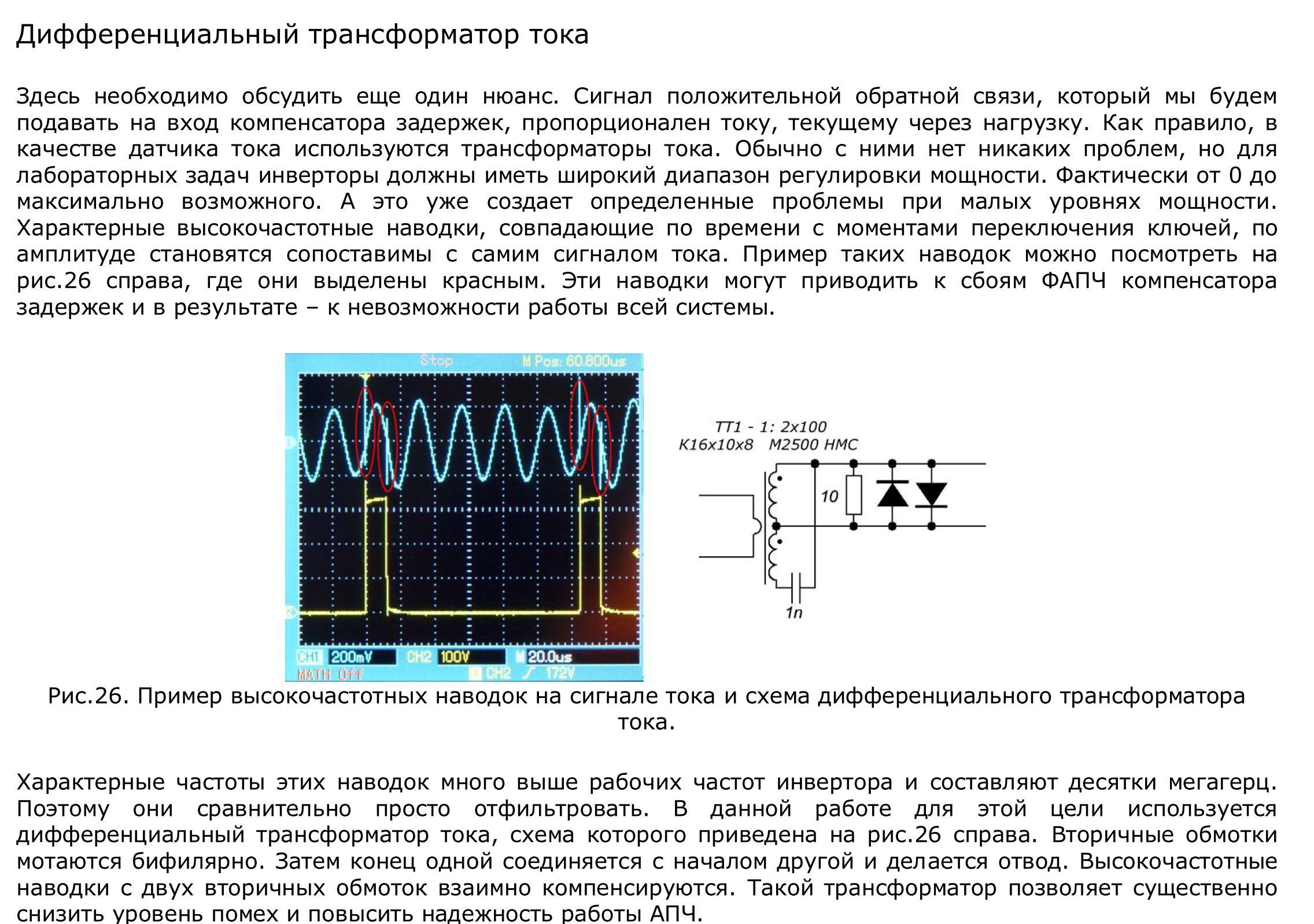 Дифференциальный трансформатор тока своими руками 18